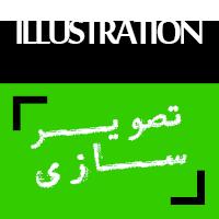 تصویر سازی و نقاشی
